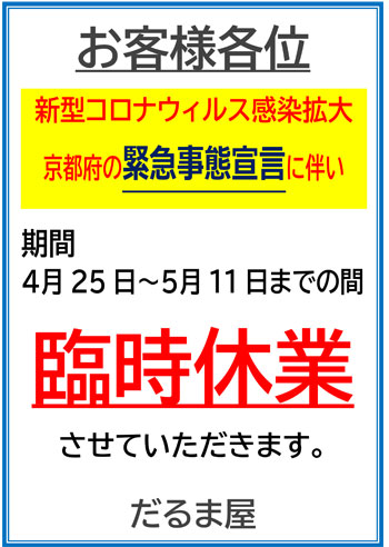 350-kinkyu210425-0511.jpg
