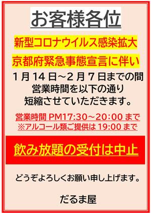 kinkyujitai210114.jpg